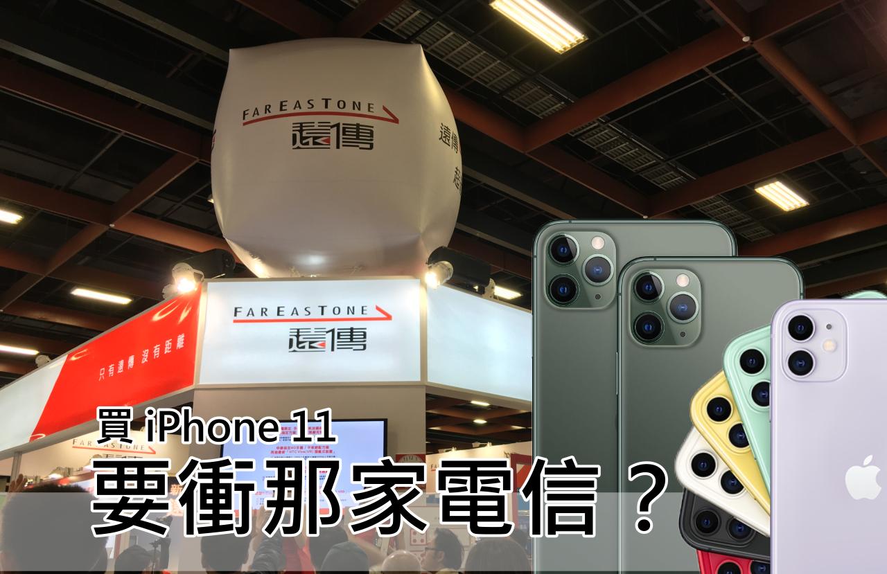 iPhone 11 系列新機開賣,首日要去那家電信排隊,會最划算呢?