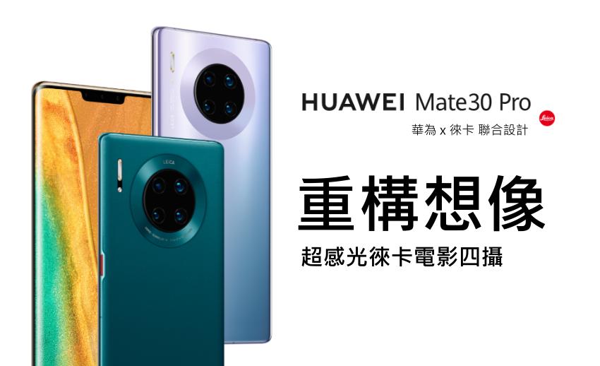 HUAWEI Mate 30 (5).png