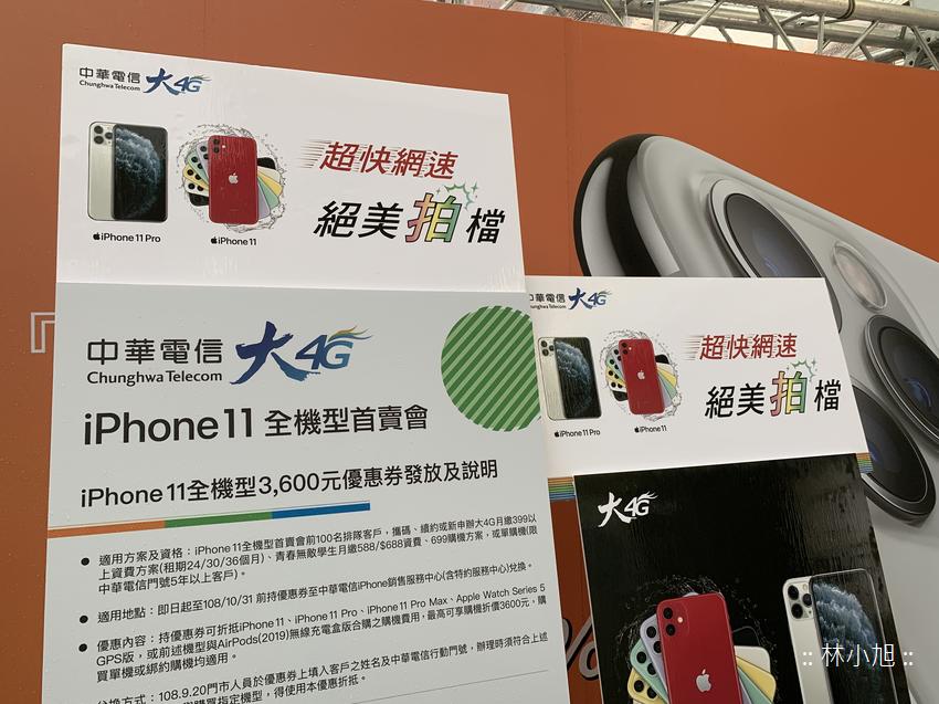 iPhone 11 去那家電信搶? (1).png