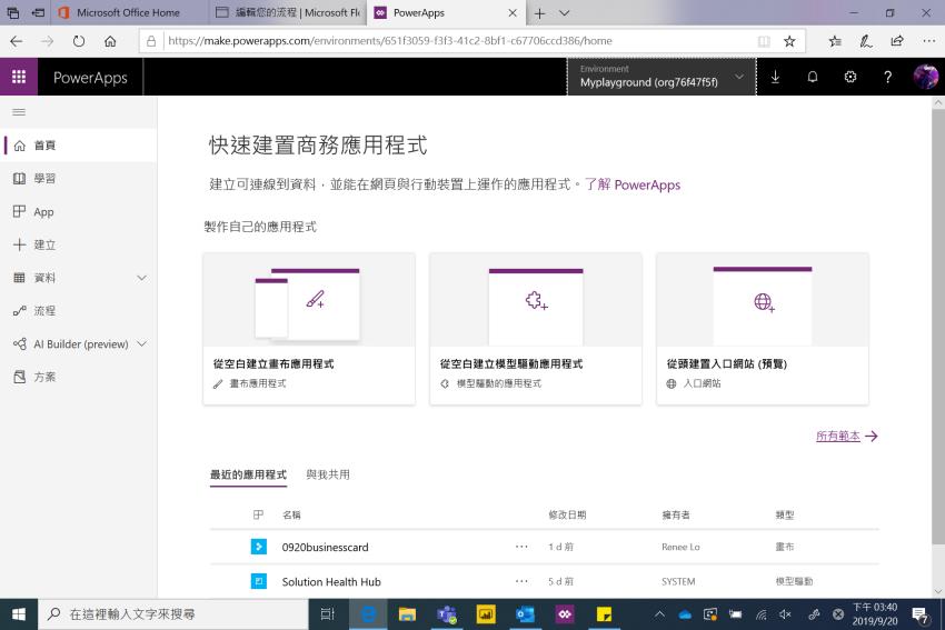Microsoft 微軟 Power Platform & Teams 高效生產力工作坊 (ifans 林小旭) (2).png