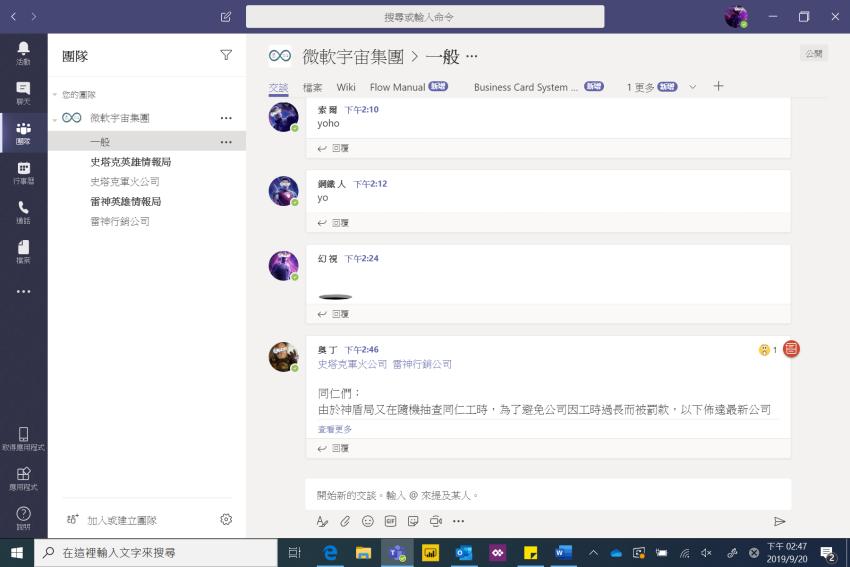 Microsoft 微軟 Power Platform & Teams 高效生產力工作坊 (ifans 林小旭) (7).png