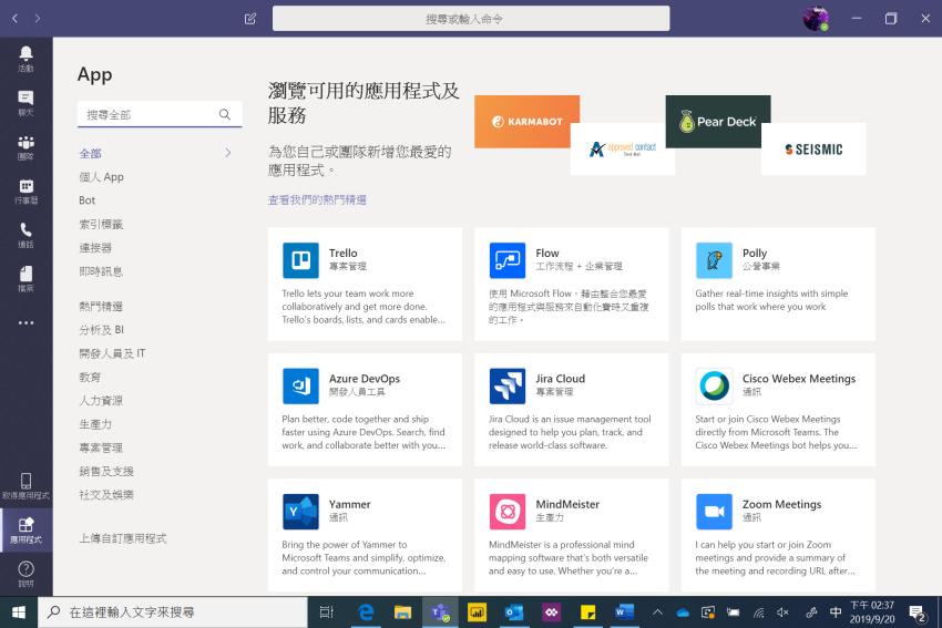 Microsoft 微軟 Power Platform & Teams 高效生產力工作坊 (ifans 林小旭) (8).png