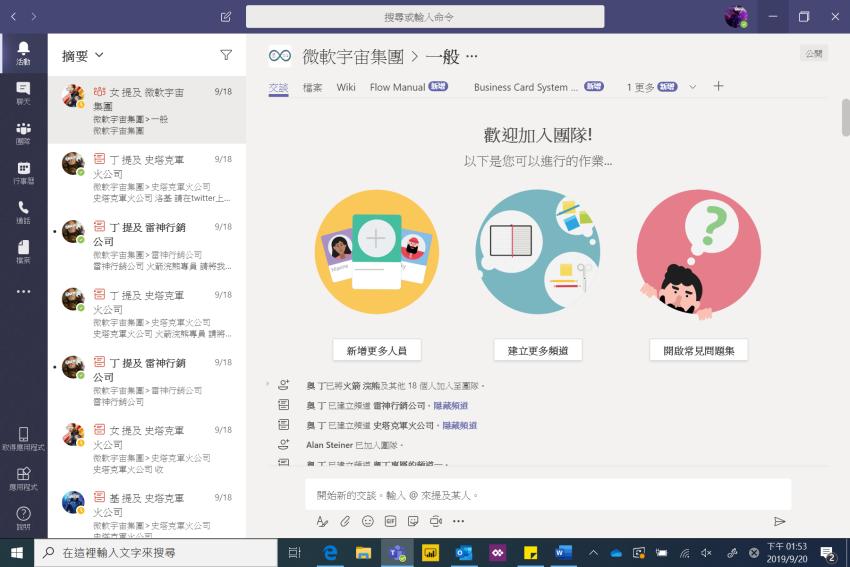 Microsoft 微軟 Power Platform & Teams 高效生產力工作坊 (ifans 林小旭) (9).png