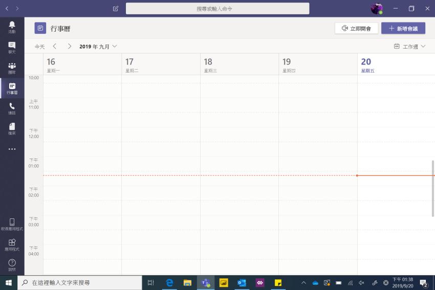 Microsoft 微軟 Power Platform & Teams 高效生產力工作坊 (ifans 林小旭) (11).png