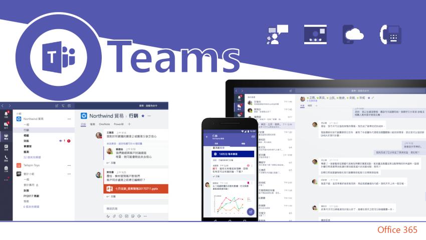 Microsoft 微軟 Power Platform & Teams 高效生產力工作坊 (ifans 林小旭) (16).png