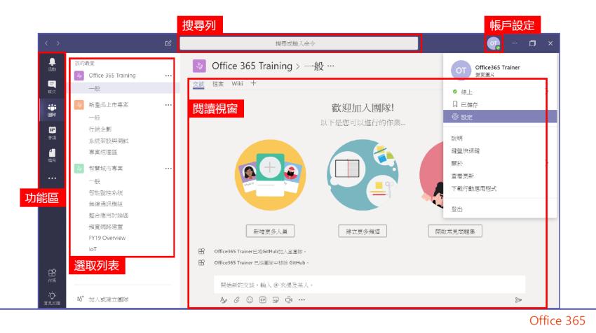 Microsoft 微軟 Power Platform & Teams 高效生產力工作坊 (ifans 林小旭) (17).png