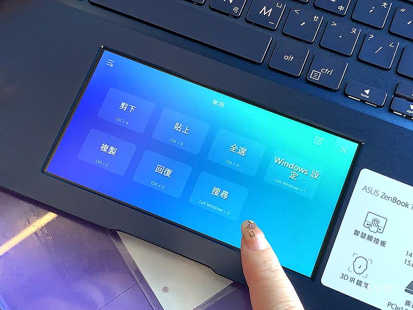ASUS ZenBook 15 UX534FT 智慧觸控板 ScreenPad 2.0 筆電開箱 (ifans 林小旭) (7).png