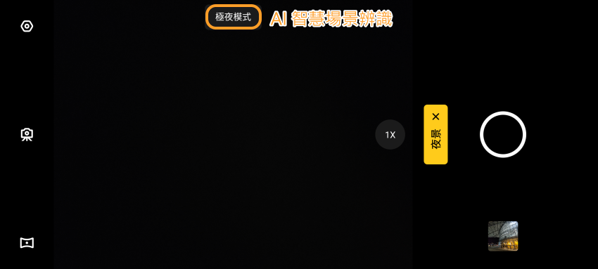 OPPO Reno 2 畫面 (ifans 林小旭) (9).png