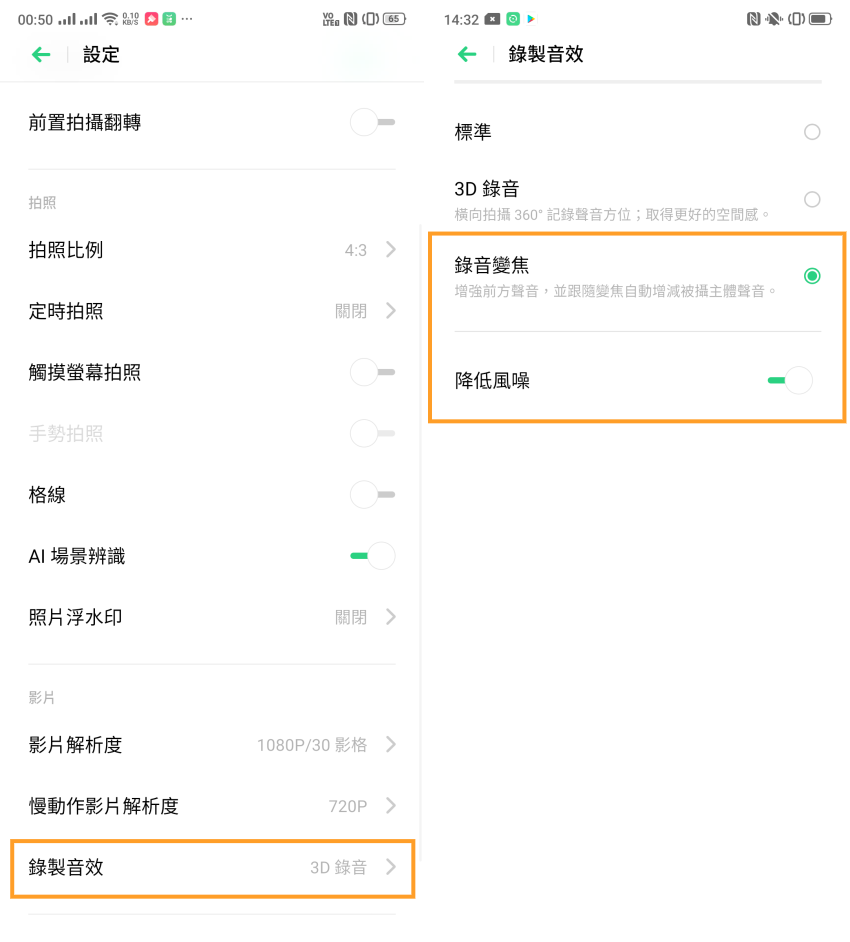 OPPO Reno 2 畫面 (ifans 林小旭) (12).png