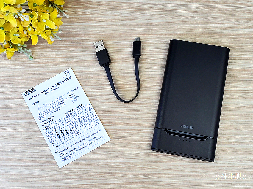 ASUS ZenPower 10000 Quick Charge 3.0 開箱 (ifans 林小旭) (5).png