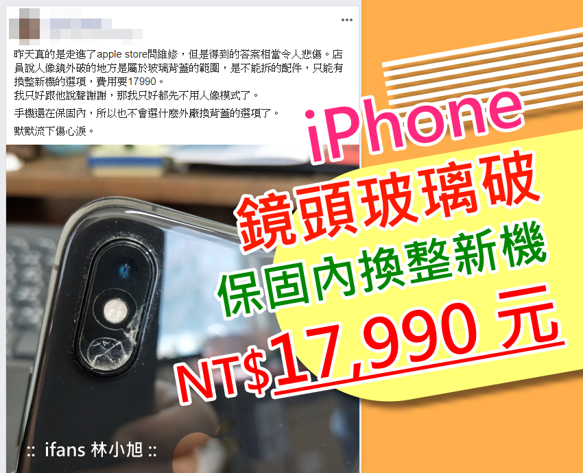 iPhone 鏡頭破裂要價 17990 元 (ifans 林小旭).png