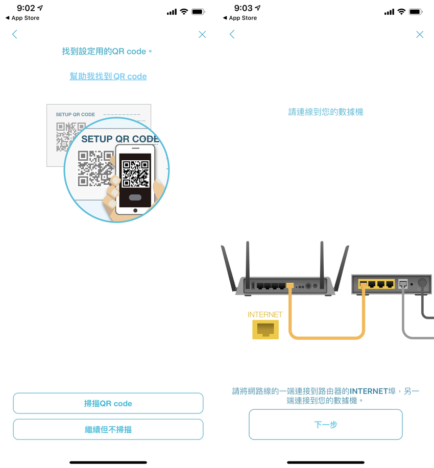 D-Link 友訊 DIR-3060 旗艦款 AC3000 Wi-Fi Mesh 無線路由器畫面 (ifans 林小旭) (3).png