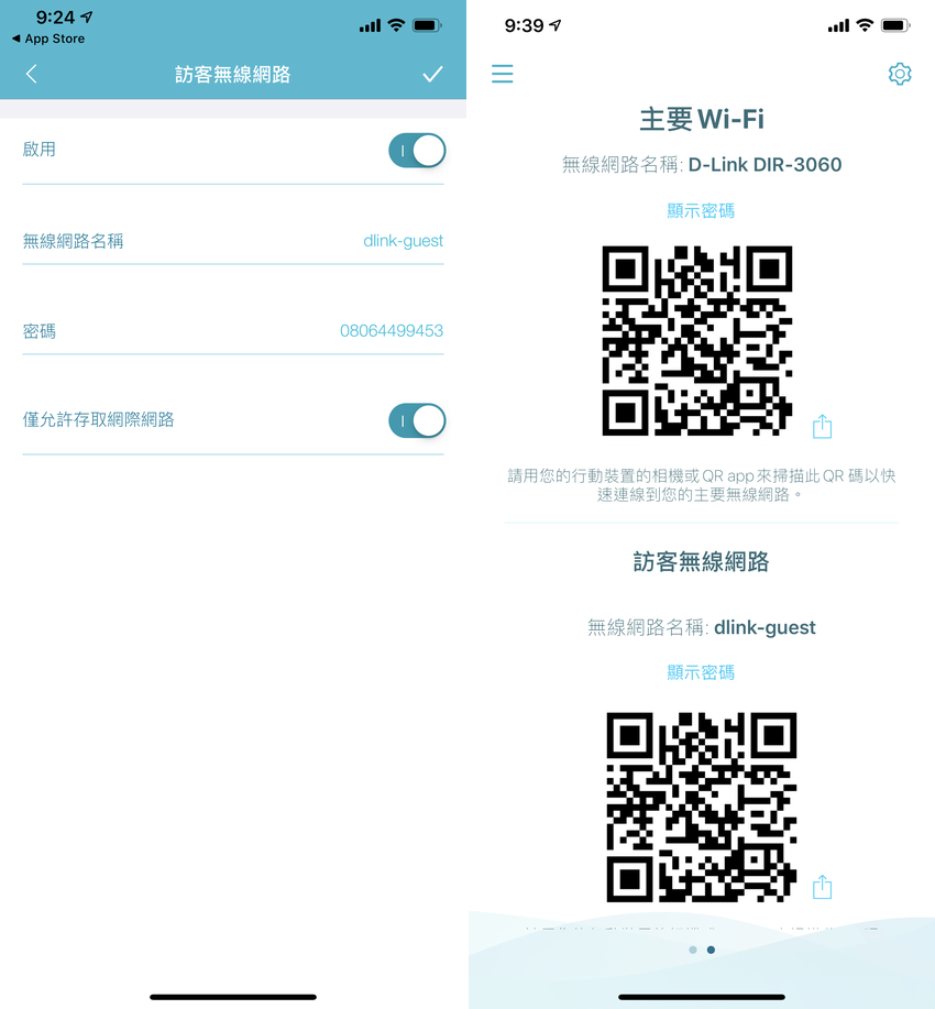 D-Link 友訊 DIR-3060 旗艦款 AC3000 Wi-Fi Mesh 無線路由器畫面 (ifans 林小旭) (7).png