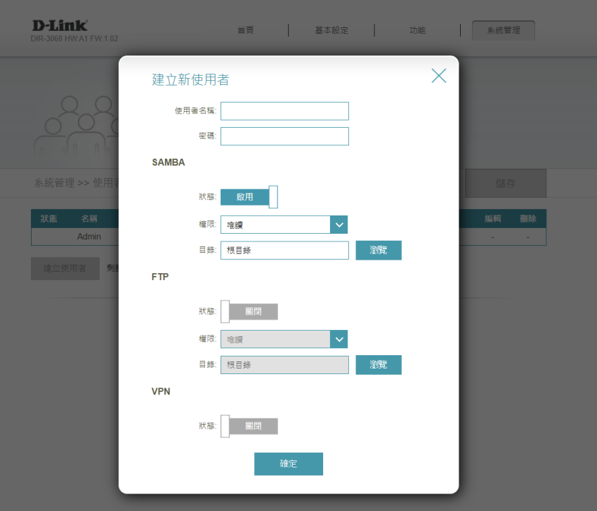 D-Link 友訊 DIR-3060 旗艦款 AC3000 Wi-Fi Mesh 無線路由器畫面 (ifans 林小旭) (11).png