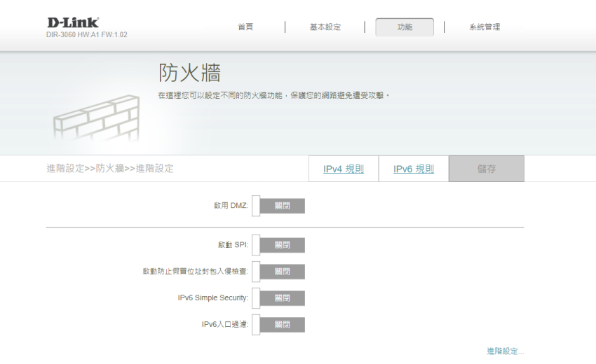 D-Link 友訊 DIR-3060 旗艦款 AC3000 Wi-Fi Mesh 無線路由器畫面 (ifans 林小旭) (13).png