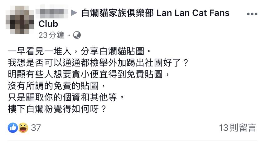 雙十國慶留言送白爛貓貼圖?假的! (4).png