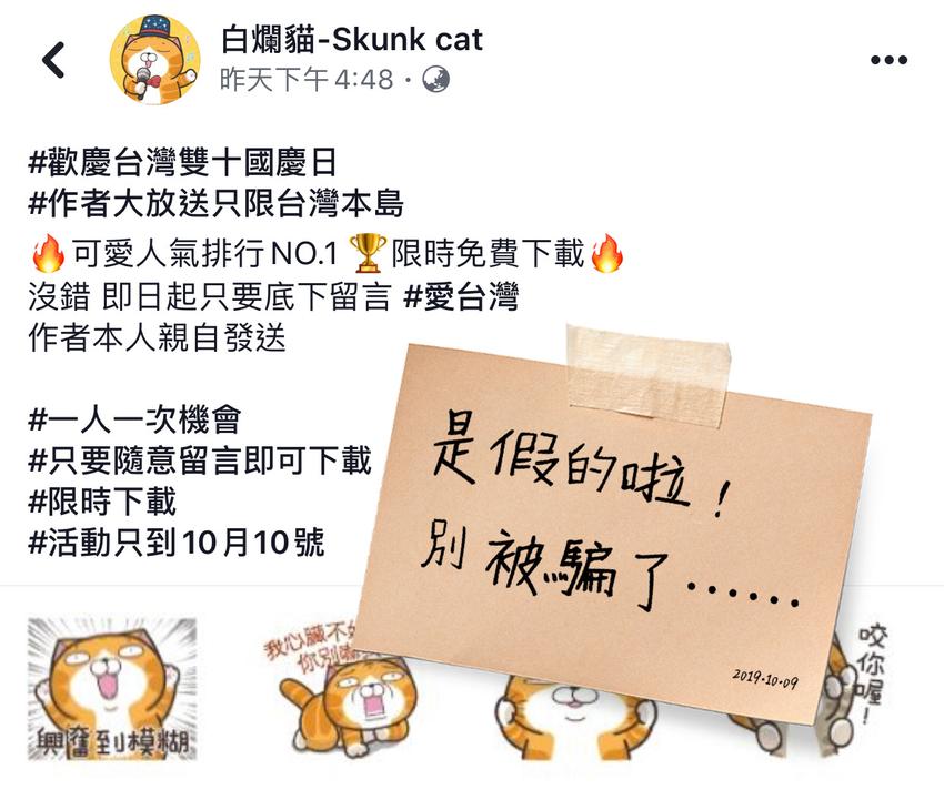 雙十國慶留言送白爛貓貼圖?假的! (3).png
