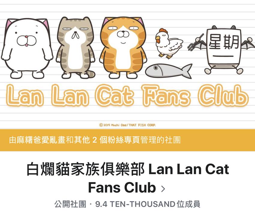 雙十國慶留言送白爛貓貼圖?假的! (7).png