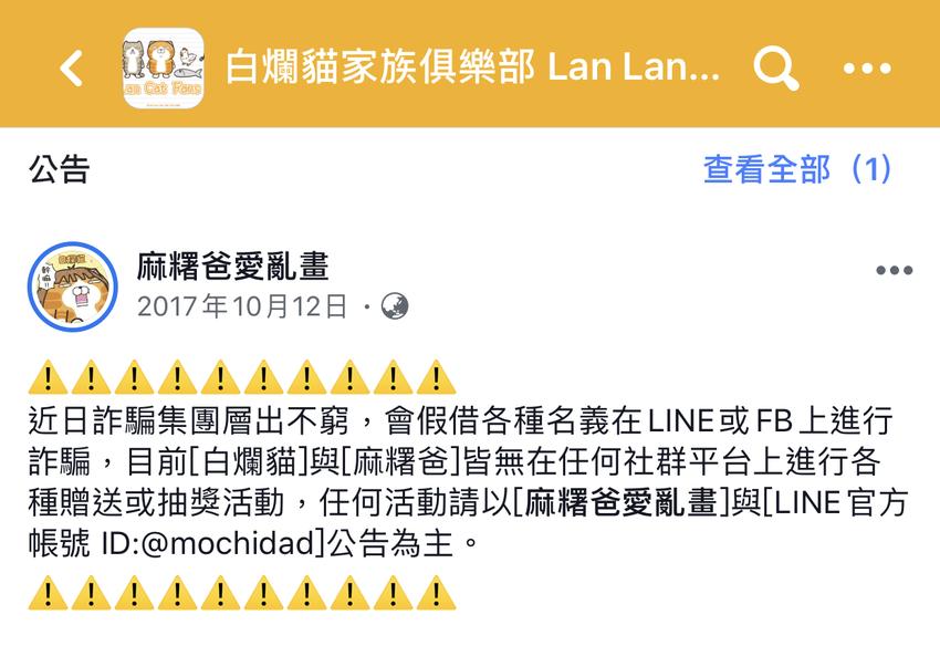 雙十國慶留言送白爛貓貼圖?假的! (5).png