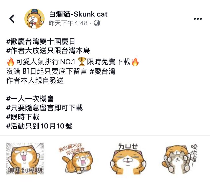 雙十國慶留言送白爛貓貼圖?假的! (1).png