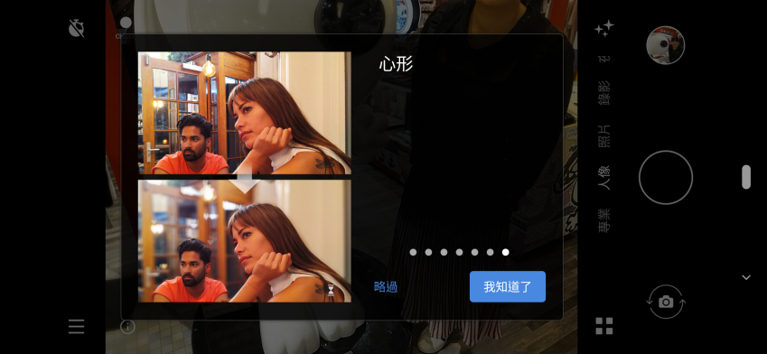 NOKIA 7.2 畫面 (ifans 林小旭) (16).png