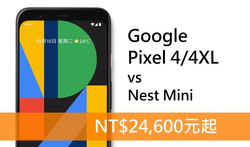 Google Pixel 4 系列發表 (ifans 林小旭) (4).png