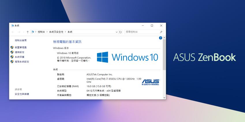 ASUS ZenBook 15 UX534 智慧觸控板 ScreenPad 2.0 筆電畫面 (ifans 林小旭) (21).png