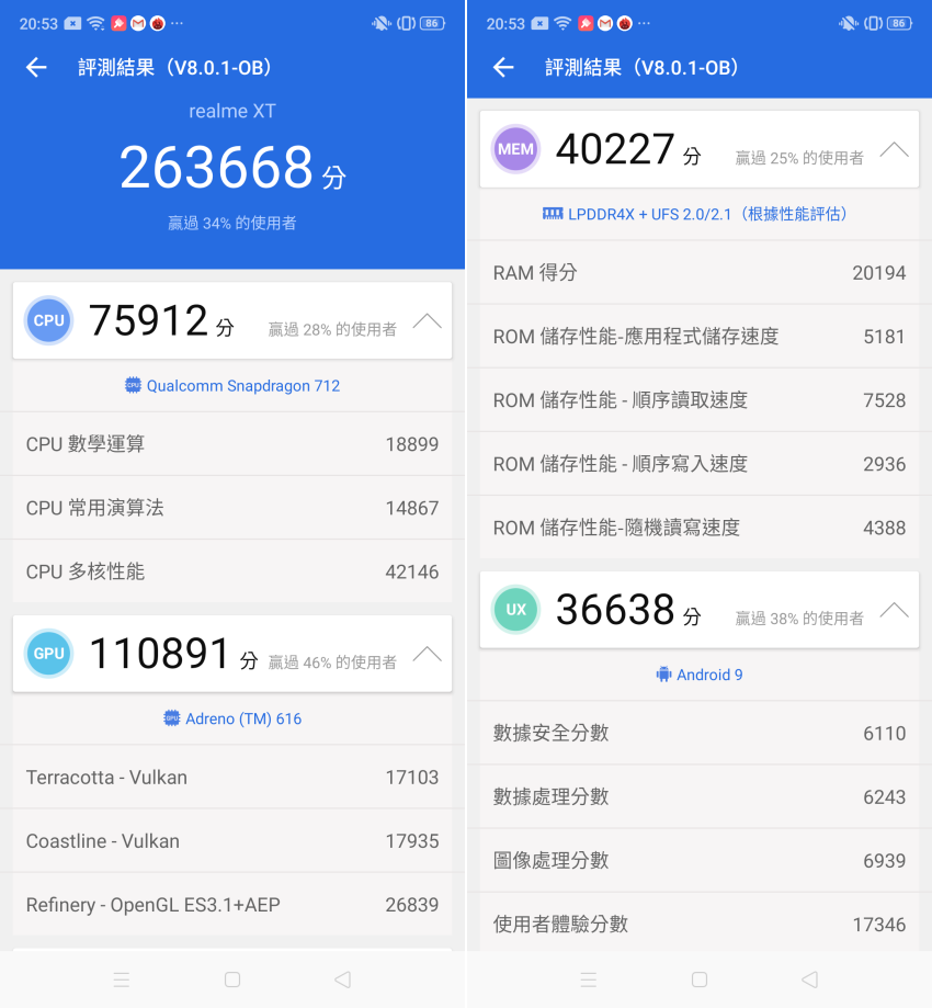 realme XT 畫面 (ifans 林小旭) (14).png