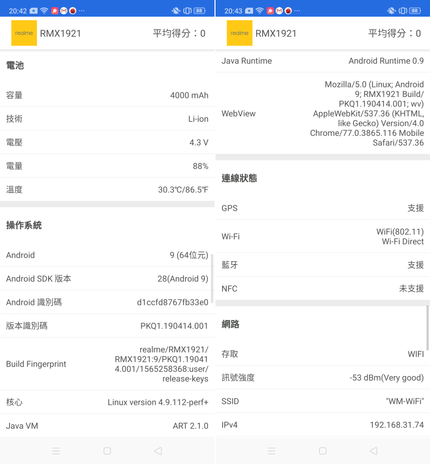 realme XT 畫面 (ifans 林小旭) (17).png
