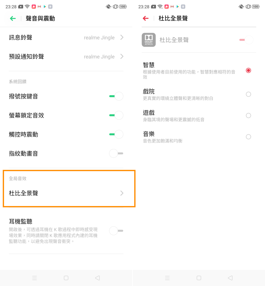 realme XT 畫面 (ifans 林小旭) (21).png