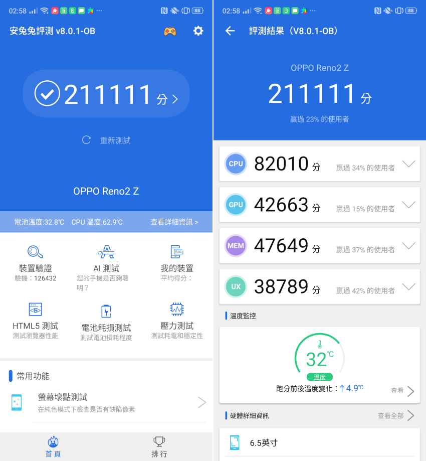 OPPO Reno2 Z 畫面 (ifans 林小旭) (11).png