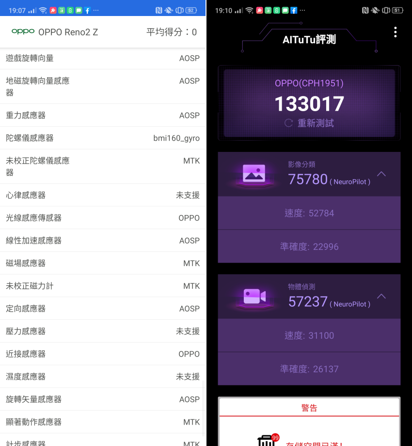 OPPO Reno2 Z 畫面 (ifans 林小旭) (15).png