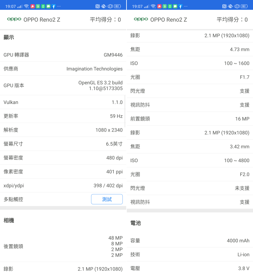 OPPO Reno2 Z 畫面 (ifans 林小旭) (13).png