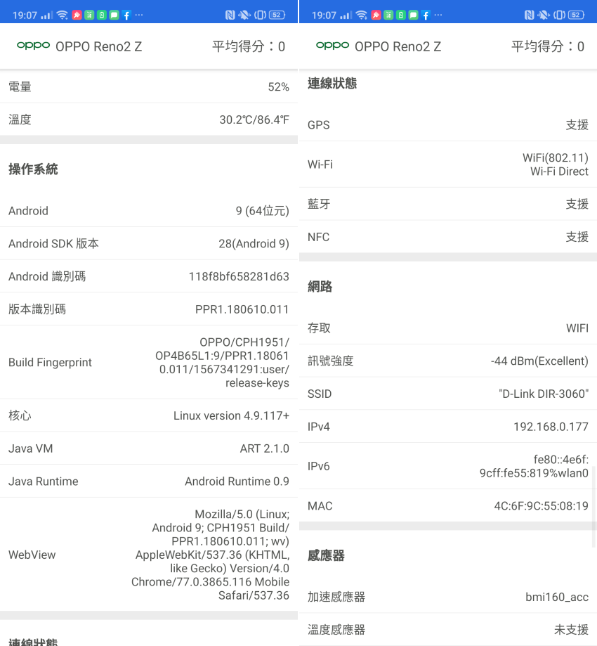 OPPO Reno2 Z 畫面 (ifans 林小旭) (14).png