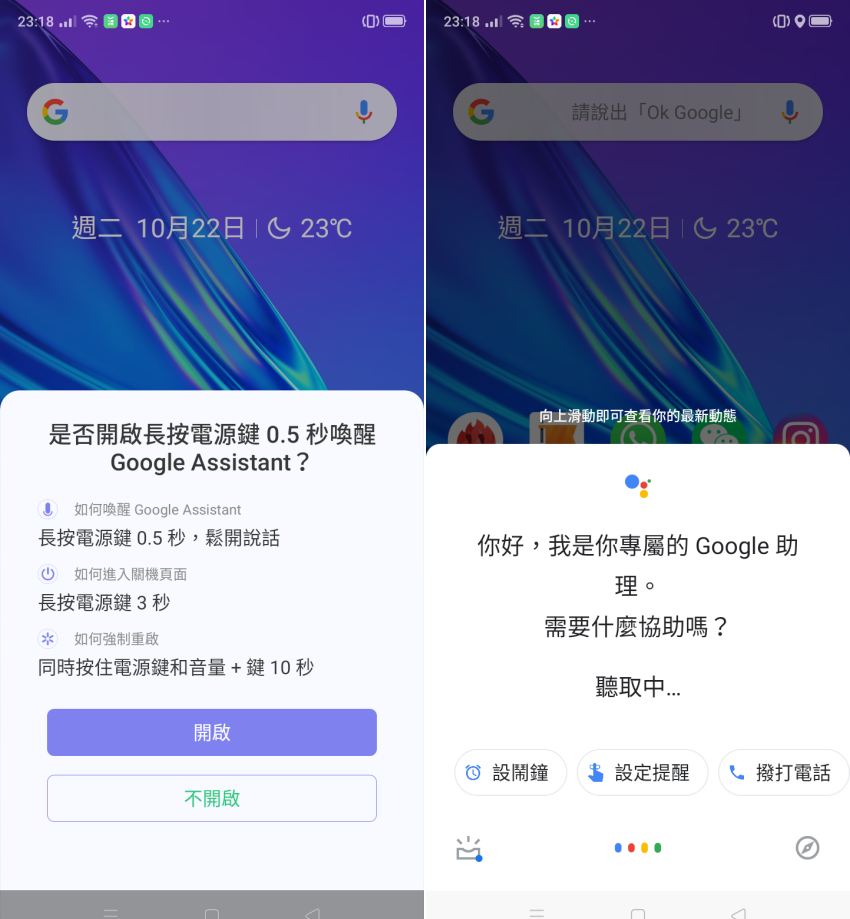 realme 5 畫面 (ifans 林小旭) (10).png