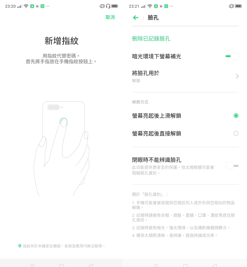 realme 5 畫面 (ifans 林小旭) (11).png
