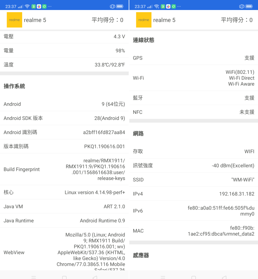 realme 5 畫面 (ifans 林小旭) (14).png