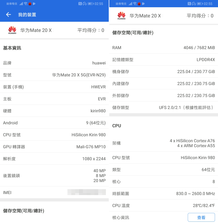 HUAWEI Mate20 X 5G 版畫面 (ifans 林小旭) (7).png