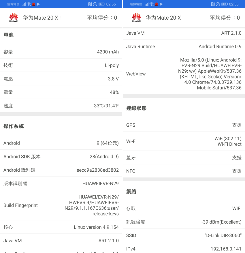 HUAWEI Mate20 X 5G 版畫面 (ifans 林小旭) (9).png