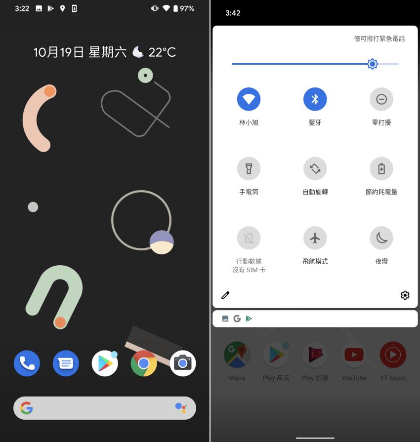 Google Pixel 4 畫面 (ifans 林小旭) (2).png