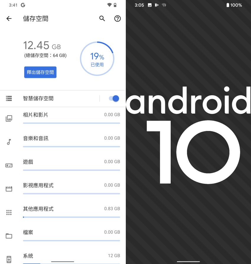 Google Pixel 4 畫面 (ifans 林小旭) (1).png