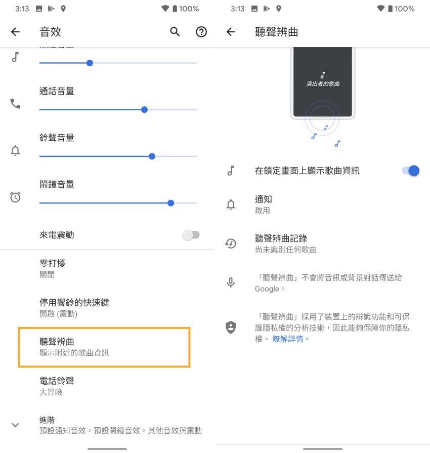 Google Pixel 4 畫面 (ifans 林小旭) (9).png