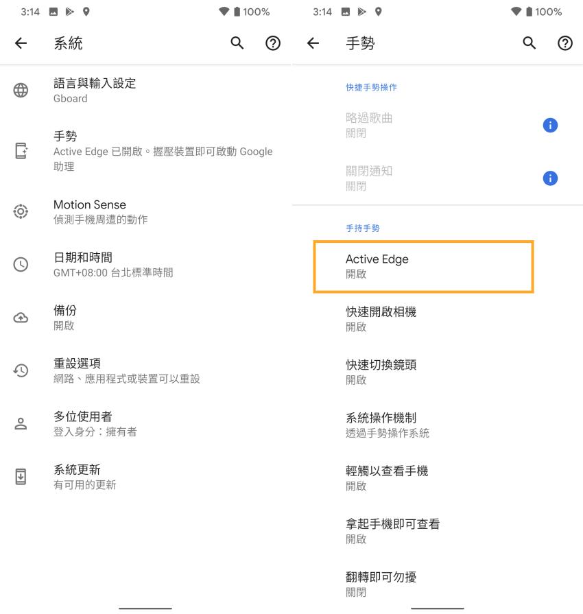 Google Pixel 4 畫面 (ifans 林小旭) (10).png