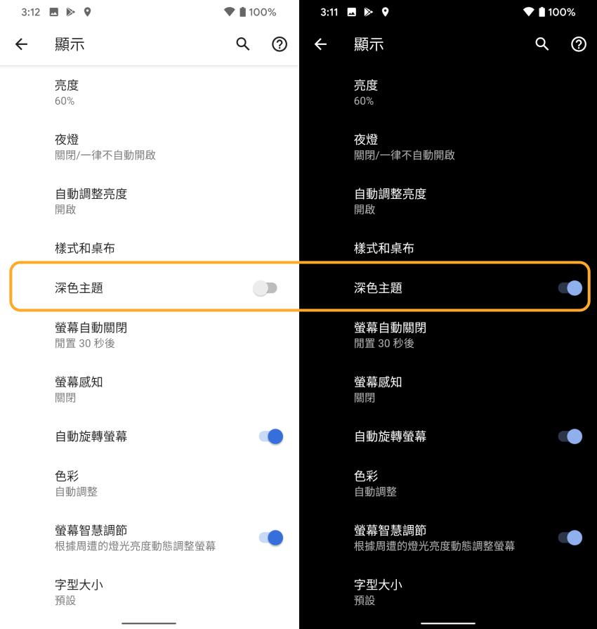 Google Pixel 4 畫面 (ifans 林小旭) (8).png