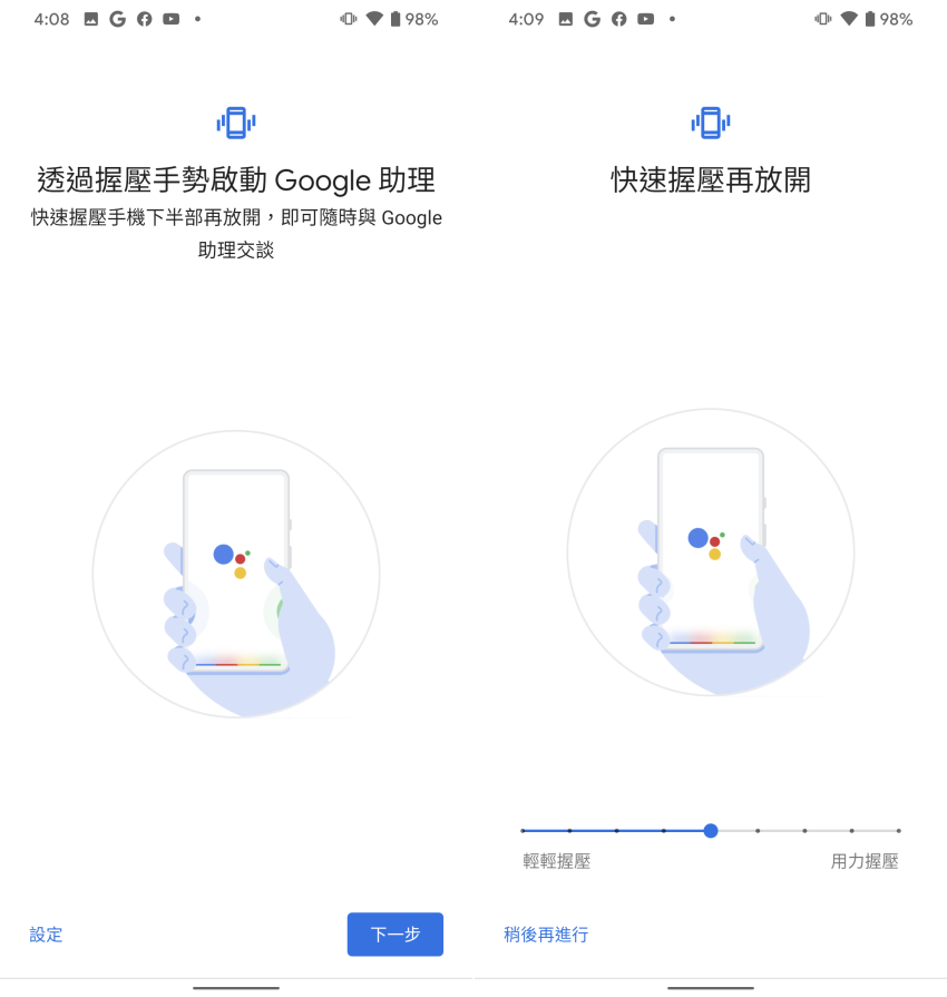 Google Pixel 4 畫面 (ifans 林小旭) (11).png