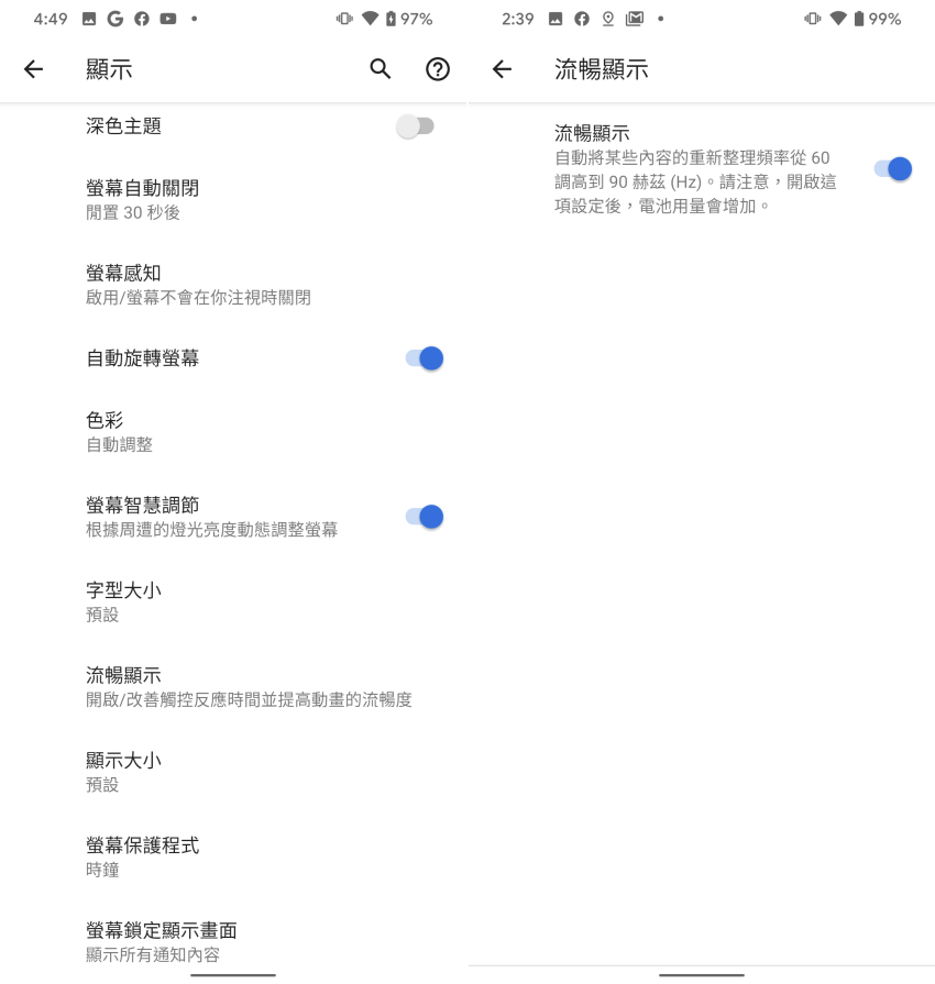 Google Pixel 4 畫面 (ifans 林小旭) (16).png