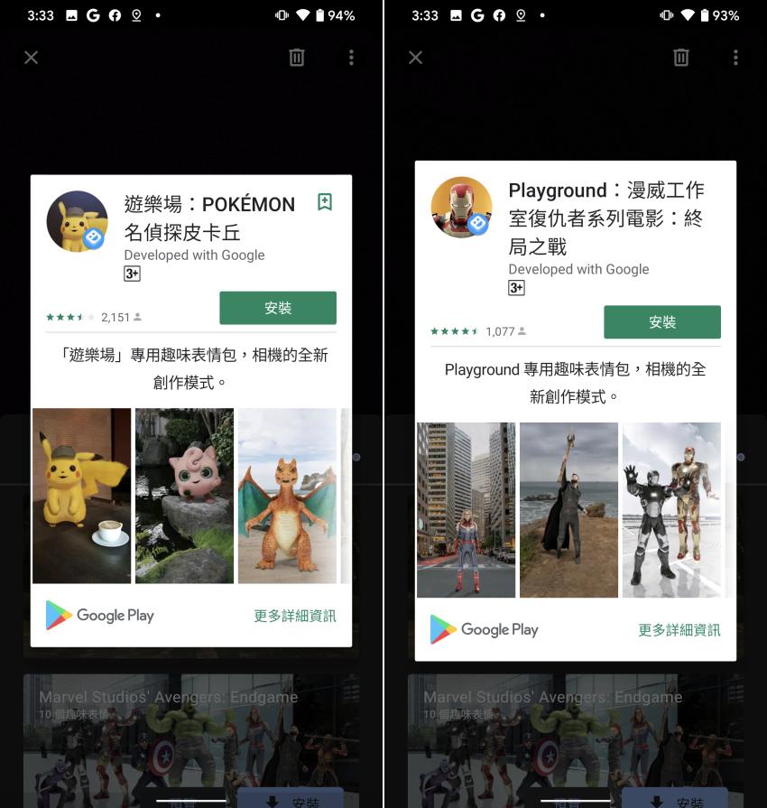 Google Pixel 4 畫面 (ifans 林小旭) (13).png