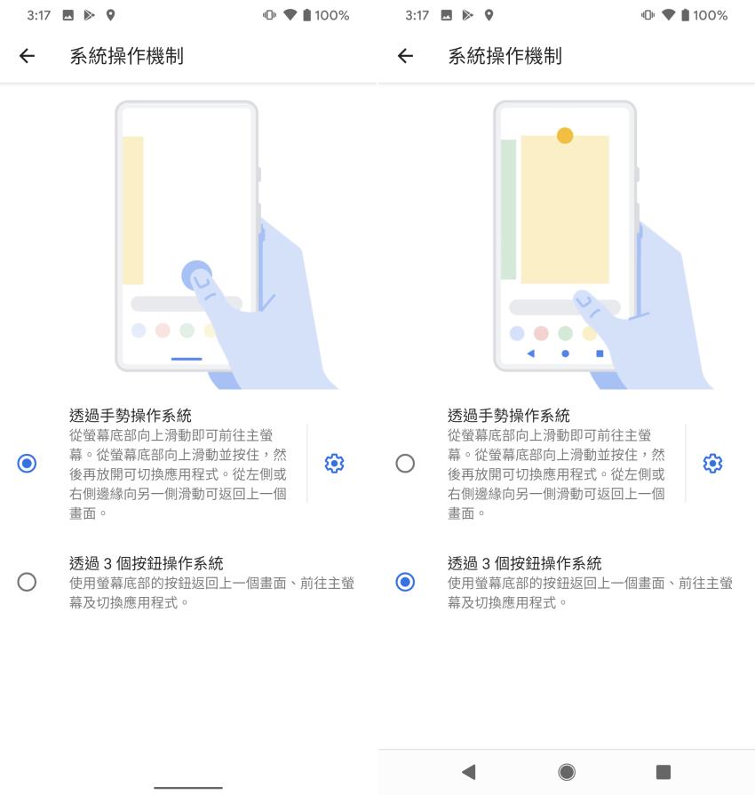 Google Pixel 4 畫面 (ifans 林小旭) (18).png