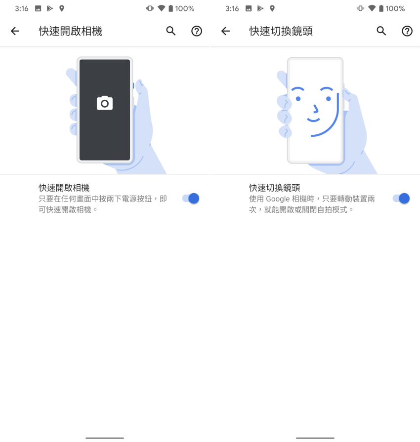 Google Pixel 4 畫面 (ifans 林小旭) (17).png