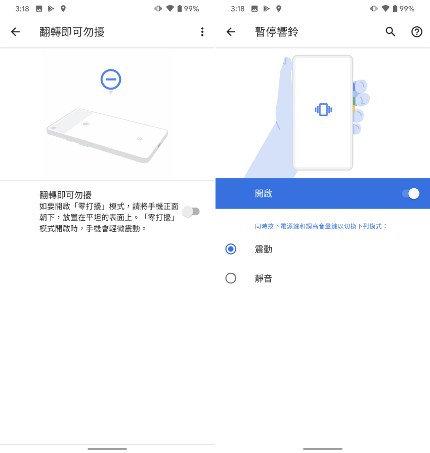 Google Pixel 4 畫面 (ifans 林小旭) (20).png